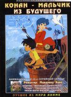 Конан-мальчик из будущего (26 серий) 2 DVD