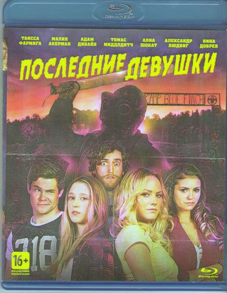 Последние девушки (Blu-ray) на Blu-ray