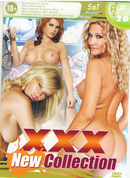 New collection XXX 26 (Бесконечная Jenna / Мясо монстра 19 / Моя горячая подруга папы 5 / Мои любимые эмо шлюхи / Natasha Marley только для ваших глаз на DVD