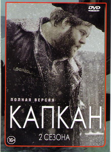 Капкан (В ловушке) 1,2 Сезоны (20 серий) на DVD
