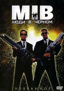 Люди в черном на DVD
