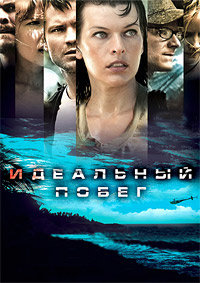 Идеальный побег на DVD