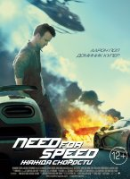 Need for Speed Жажда скорости