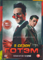 Готэм 5 Сезон (12 серий)