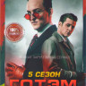 Готэм 5 Сезон (12 серий)  на DVD