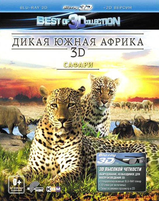 Дикая Южная Африка Сафари 3D+2D (Blu-ray) на Blu-ray
