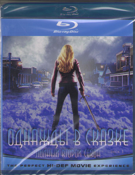 В некотором царстве (Однажды в сказке) 2 Сезон (22 серии) (2 Blu-ray)* на Blu-ray