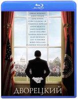 Дворецкий (Blu-ray)