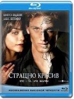 Страшно красив (Blu-ray)