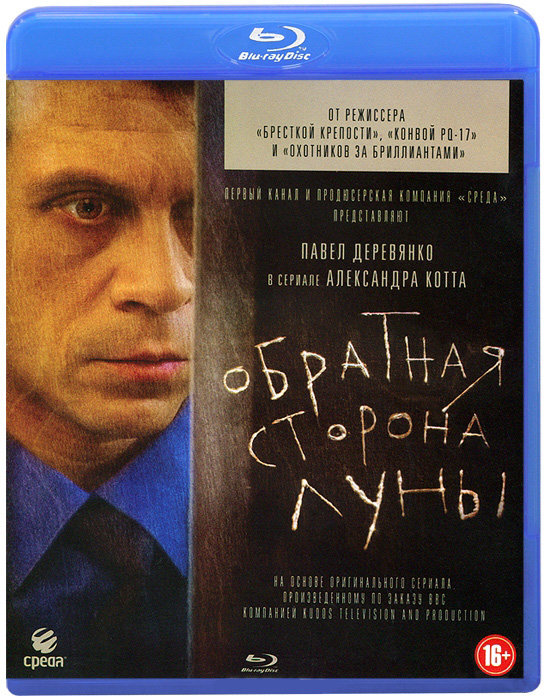 Обратная сторона луны (16 серий) (Blu-ray)
