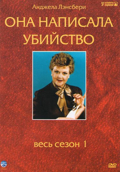 Она написала убийство 12 сезонов (24 DVD)* на DVD
