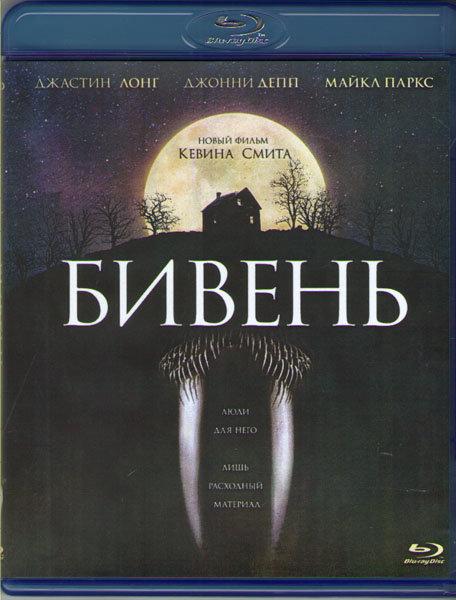 Бивень (Blu-ray)* на Blu-ray