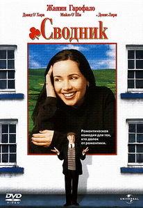 Сводник  на DVD