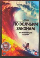 По волчьим законам 4 Сезон (13 серий)