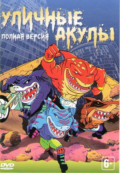 Уличные акулы (24 серии) на DVD