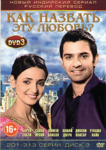Как назвать эту любовь (201-313 серии) на DVD