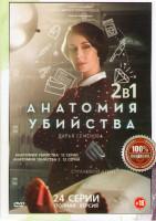 Анатомия убийства 1,2 Сезоны (24 серии)