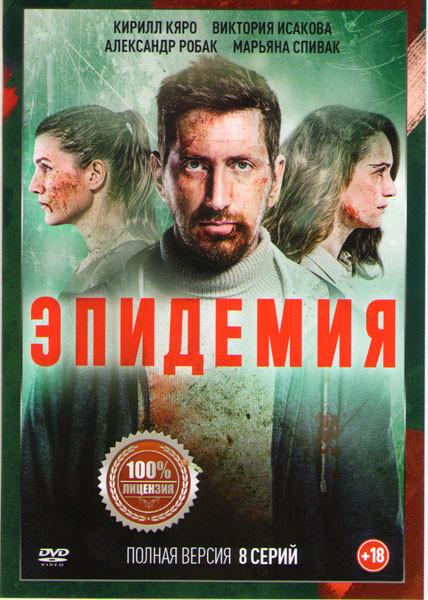 Эпидемия (8 серий) на DVD