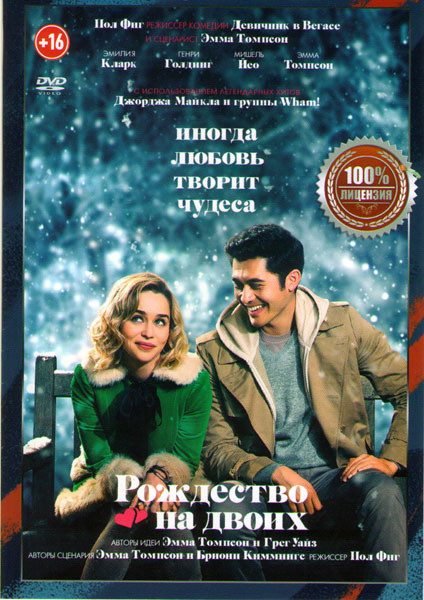 Рождество на двоих на DVD