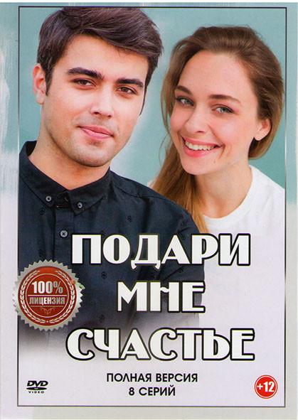 Подари мне счастье (8 серий) на DVD