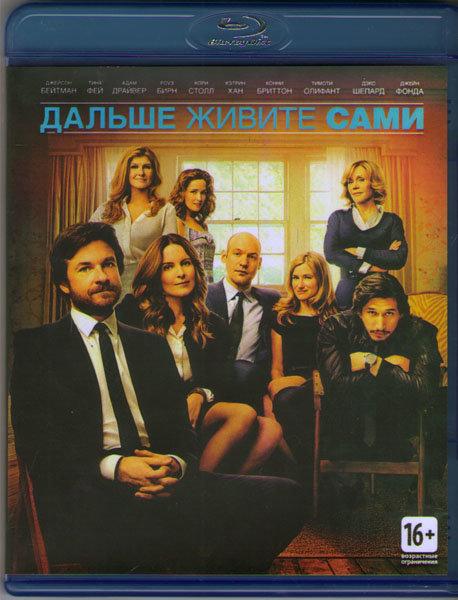 Дальше живите сами (Blu-ray) на Blu-ray
