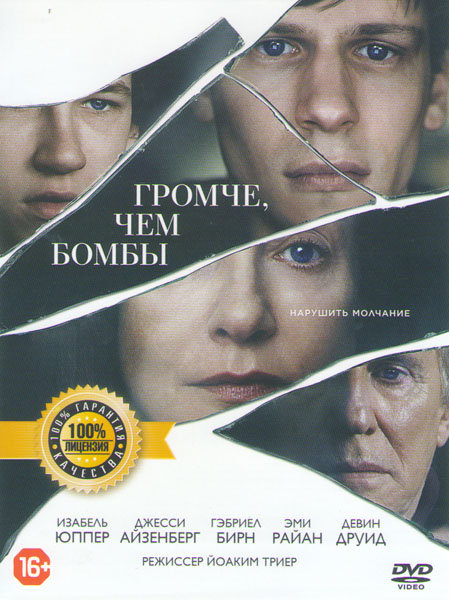 Громче чем бомбы на DVD