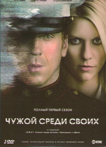 Родина (Чужой среди своих) 1 Сезон (12 серий) (2 DVD)