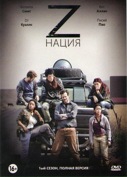 Нация Z 1 Сезон (13 серий) на DVD