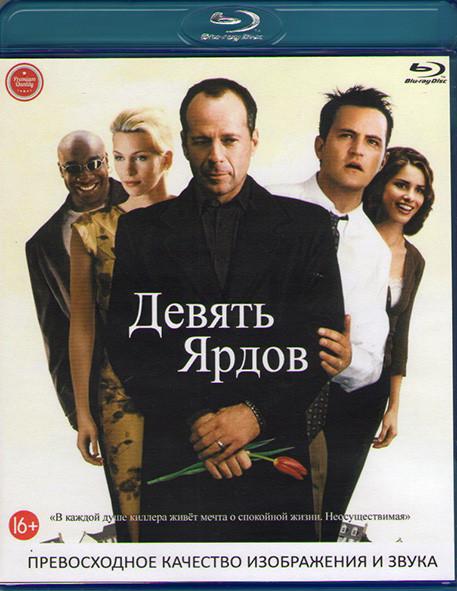 Девять ярдов (Blu-ray)* на Blu-ray