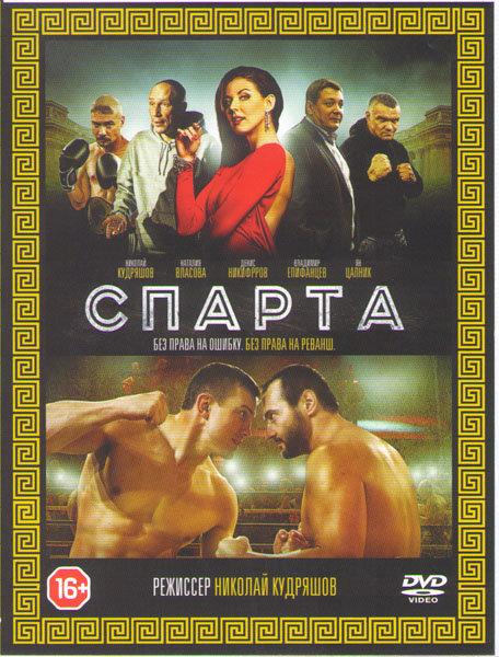 Спарта на DVD