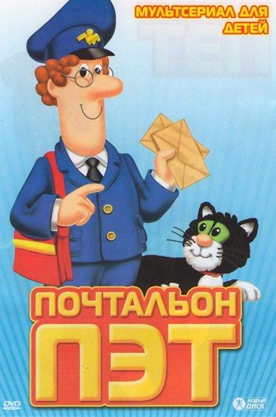 Почтальон Пэт (27 серий) на DVD