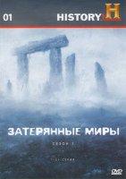 History 01 Затерянные миры 1 Сезон (21 серия)