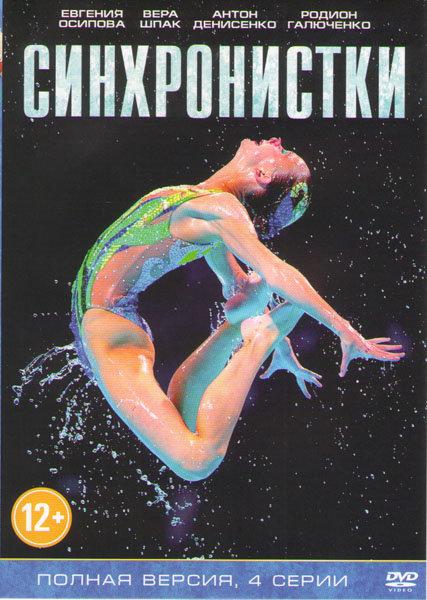 Синхронистки (4 серии) на DVD