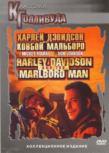 Харлей Дэвидсон и ковбой мальборо на DVD
