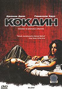 Кокаин на DVD