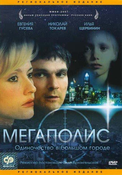 Мегаполис на DVD