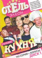 Отель Элеон (21 серия) / Кухня 6 Сезонов (120 серий) / Кухня в Париже (2 DVD)