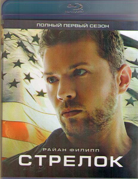 Стрелок (10 серий) (2 Blu-ray) на Blu-ray