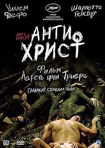 Антихрист на DVD