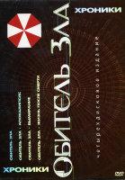 Обитель зла Хроники на 4 DVD (Позитив мультимедиа)
