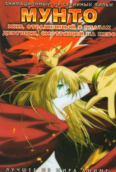 Мунто Мир, отраженный в глазах девушки, смотрящей на небо (9 серий) на DVD