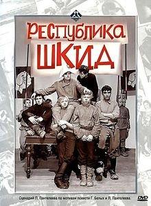 Республика Шкид  на DVD