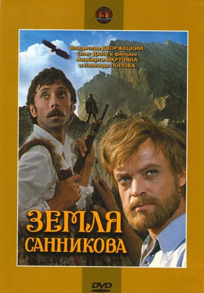 Земля Санникова  на DVD