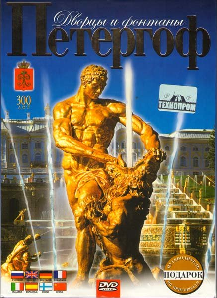 Петергоф-Дворцы и фонтаны на DVD