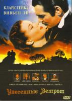 Унесенные ветром (2 DVD)