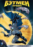 Бэтмен Лучшее (13 серий) (2 DVD)