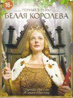 Белая королева 1 Сезон (10 серий)