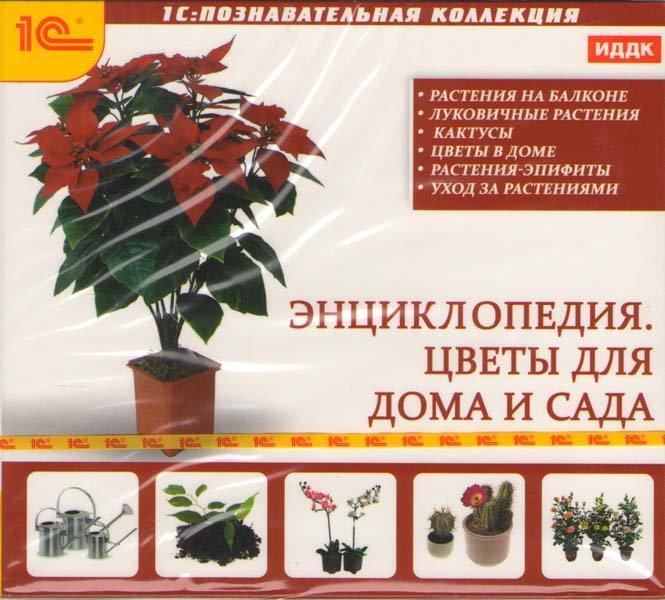 Цветы для дома и сада Энциклопедия (PC CD)