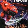 Город героев на DVD