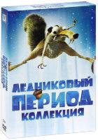 Ледниковый период Коллекция (5 DVD)
